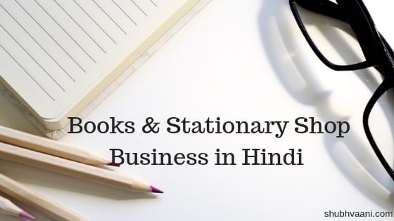 Books and Stationary Shop Business Plan in hindi