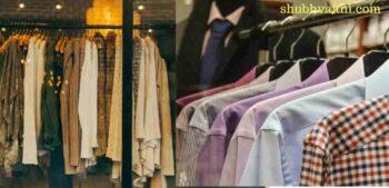 kapde ka business readymade garment business in hindi