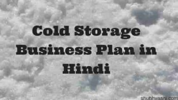 Cold Storage Business Plan in Hindi