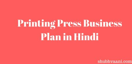 Printing Press Business Plan in Hindi
