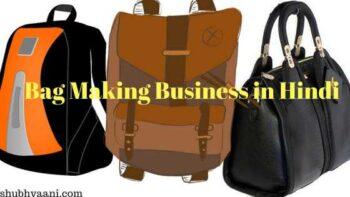 bag making business kaise start kare