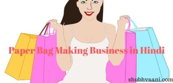 Paper Bag Making Business in Hindi