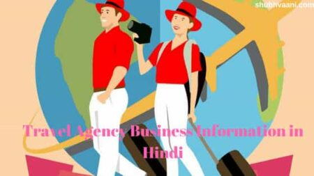 Travel Agency Business Information in Hindi