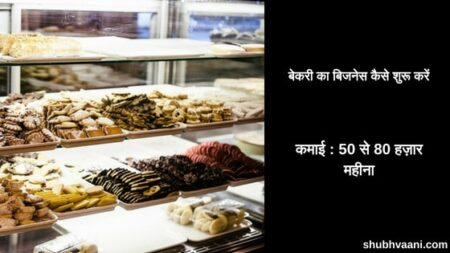 bakery business plan in hindi