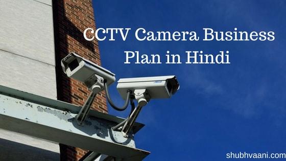 cctv business plan in hindi