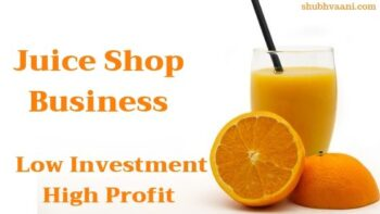 juice shop business ideas in hindi