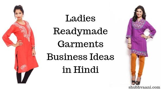 ladies cloth business ideas in hindi