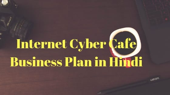 Internet Cyber Cafe Business hindi