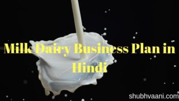 Milk Dairy Business Plan in Hindi