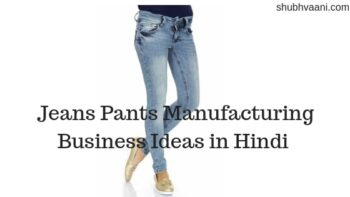Jeans Pants Manufacturing Business Ideas in Hindi