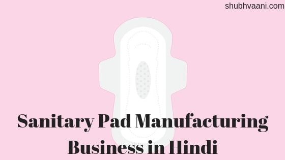 Sanitary Pad Manufacturing Business in Hindi