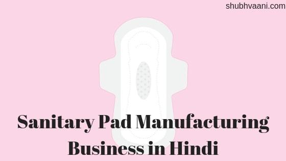 Sanitary Pad Manufacturing Business in Hindi