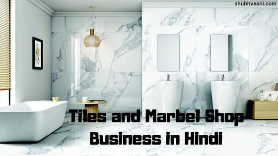 Tiles and Marbel Shop Business in Hindi