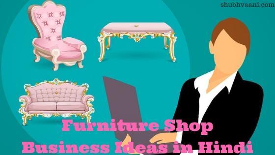 furniture ki dukaan kaise khole Furniture Shop Business Ideas in Hindi