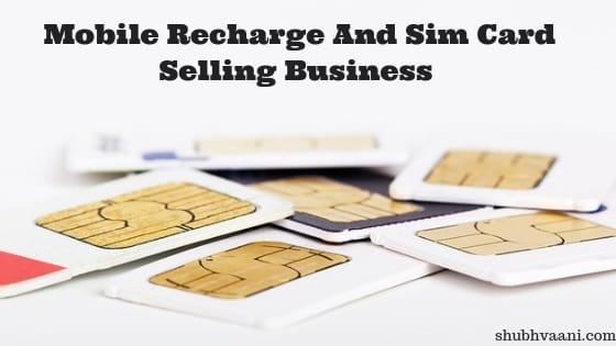 mobile recharge and sim card selling business kaise shuru karen in hindi