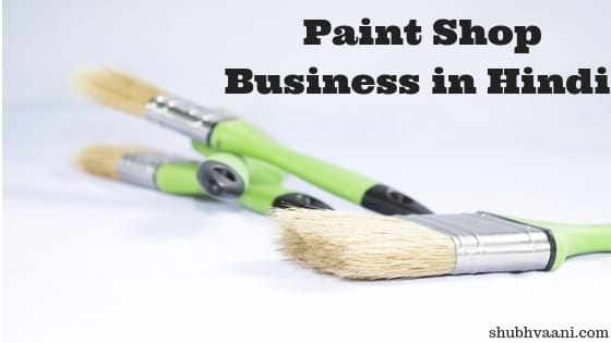 paint shop business ideas in hindi