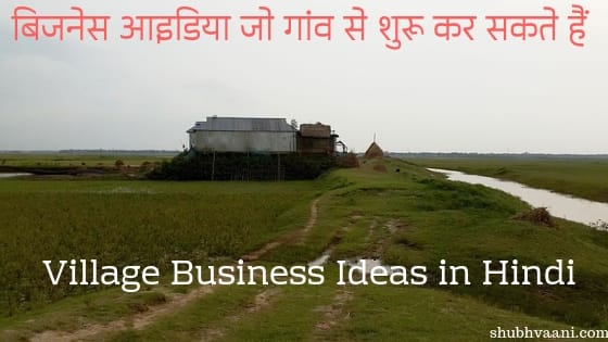 village business ideas in hindi