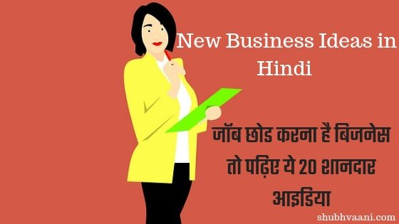 new business ideas in hindi 20 शानदार बिजनेस आइडिया