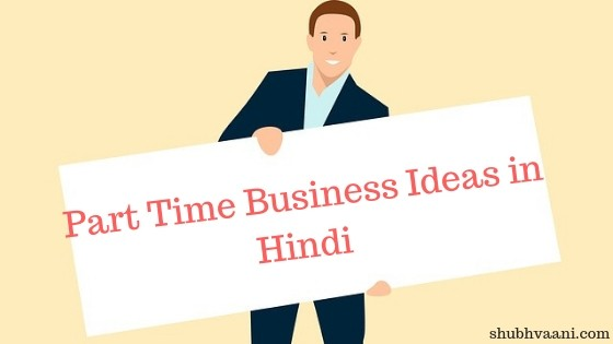 part time business ideas in hindi