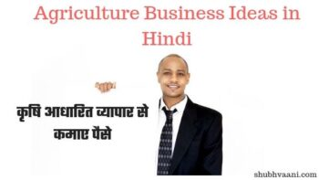 agriculture business ideas in hindi