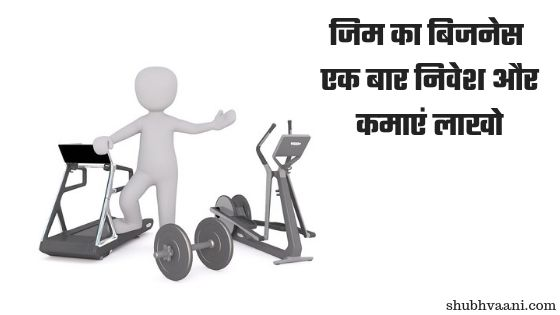 gym and fitness center business ideas in hindi