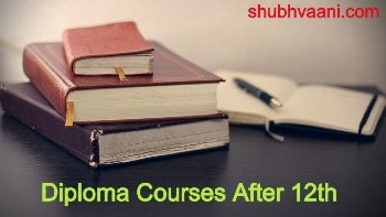 Best Diploma Courses After 12th in hindi