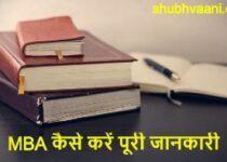 MBA kaise kare Full Details in Hindi
