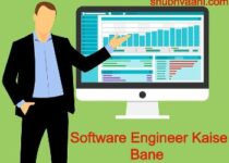 Software Engineer kaise bane in hindi