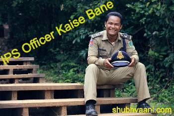12th ke baad IPS officer kaise bane