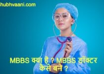 MBBS Doctor Kaise Bane in hindi