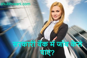 sarkari bank me job kaise paye in hindi