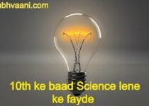 10th ke baad Science lene ke fayde