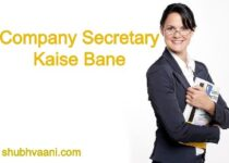 CS कैसे बनें? How To Become a Company Secretary
