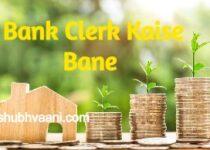 bank clerk kaise bane in hindi