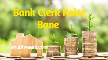 bank clerk kaise bane in hindi