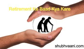 Retirement Ke Baad Kya kare