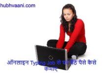 typing job se paise kaise kamaye in hindi