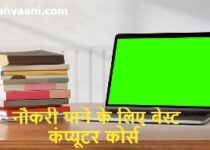best computer course for job in hindi