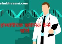 Homeopathic Clinic kaise khole in hindi