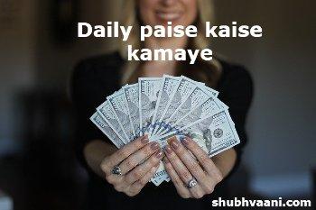 daily paise kaise kamaye