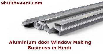 Aluminium door Window Making Business in Hindi