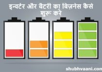 inverter battery business in hindi