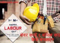 labour card kaise banwaye
