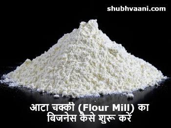 atta chakki business in hindi