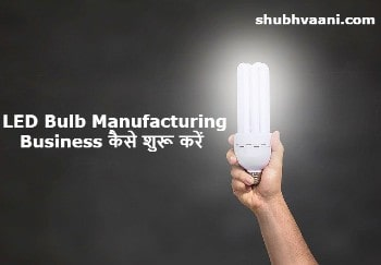 LED Bulb Manufacturing Business in Hindi